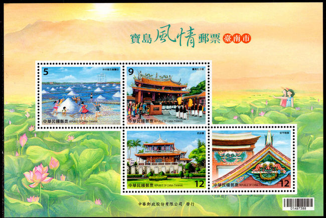 Taiwan 2017 Landmarks and Counties (II) Tainan souvenir sheet unmounted mint.