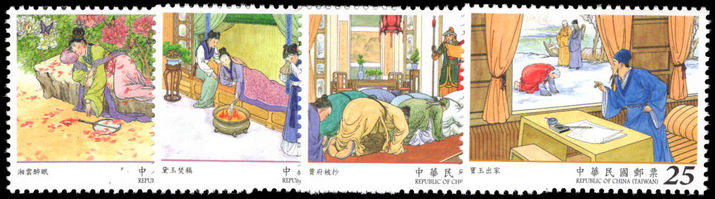 Taiwan 2017 Classical Chinese novels: The dream of the Red Chamber unmounted mint.