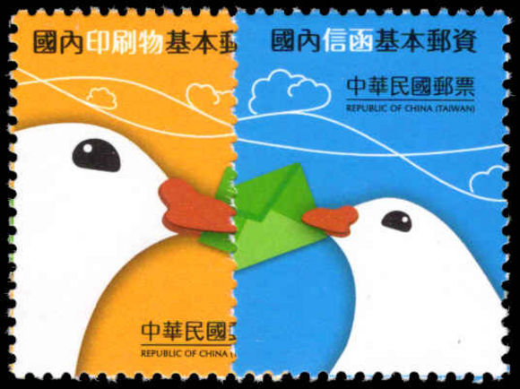 Taiwan 2017 Free stamps for change of fees unmounted mint.