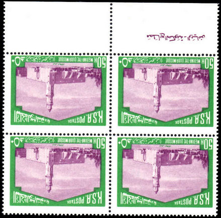 Saudi Arabia 1976 50h Quba Mosque Inverted Wmk Plate Blk Of 4 unmounted mint.