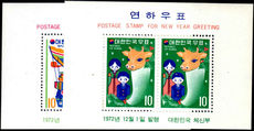 South Korea 1972 Year of the Ox souvenir sheets unmounted mint.