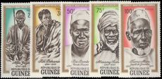 Guinea 1962 African Heroes and Martyrs unmounted mint.