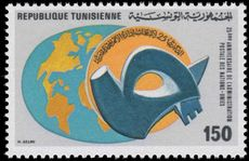 Tunisia 1976 UN Postal Administration unmounted mint.