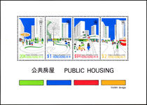 Hong Kong 1981 Public Housing souvenir sheet unmounted mint.