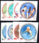 Dominican Republic 1960 Olympics imperf unmounted mint.
