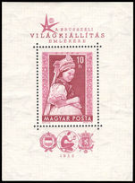Hungary 1958 Brussels Exhibition souvenir sheet unmounted mint.