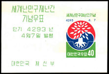 South Korea 1960 World Refugee Year souvenir sheet unmounted mint.