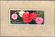 Peoples Republic Of China 1979 Red Jewellery Camellia souvenir sheet unmounted mint.
