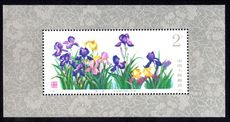 Peoples Republic of China 1982 Medicinal  Plants souvenir sheet unmounted mint.