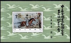 Peoples Republic of China 1982 First All-China Philatelic souvenir sheet unmounted mint.