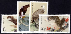 Peoples Republic of China 1987 Birds of Prey unmounted mint.