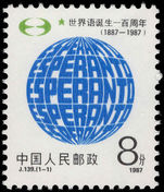 Peoples Republic of China 1987 Esperanto unmounted mint.