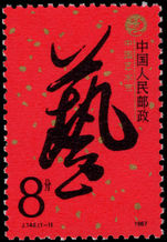 Peoples Republic of China 1987 China Art Festival unmounted mint.