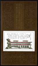 Peoples Republic of China 1987 Warring States souvenir sheet unmounted mint.
