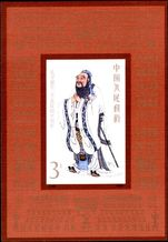 Peoples Republic of China 1989 Confucius unmounted mint souvenir sheet.