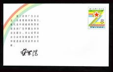 Peoples Republic of China 1987 Third World Advertising Congress commemorative stamped envelope.