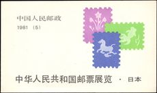 Peoples Republic of China 1981 Stamp Exhibition booklet unmounted mint.