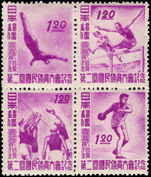 Japan 1947 Athletics unmounted mint.
