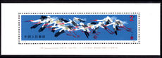Peoples Republic of China 1986 Great White Crane souvenir sheet unmounted mint.