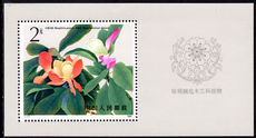 Peoples Republic of China 1986 Magnolias souvenir sheet unmounted mint.