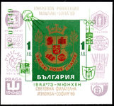 Bulgaria 1973 IBRA Green Overprint souvenir sheet unmounted mint.