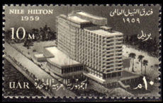 Egypt 1959 Nile Hilton Hotel unmounted mint.
