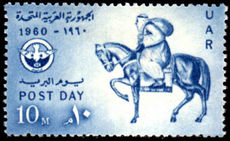 Egypt 1960 Post Day unmounted mint.