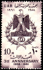 Egypt 1961 UAR Anniversary unmounted mint.