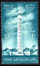 Egypt 1961 Cairo Tower unmounted mint.