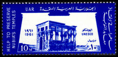 Egypt 1961 Nubian Monuments unmounted mint.