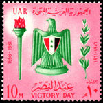 Egypt 1961 Victory Day unmounted mint.