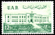 Syria 1959 Damascus Secondary School unmounted mint.