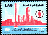 Syria 1959 Oil Refinery unmounted mint.