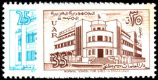 Syria 1959-60 Colleges unmounted mint.