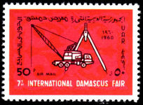 Syria 1960 Damascus Fair unmounted mint.