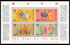 Hong Kong 1994 Year of the Dog souvenir sheet unmounted mint.