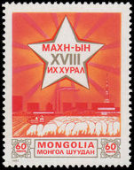 Mongolia 1981 Party Congress unmounted mint.
