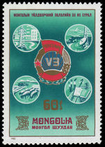 Mongolia 1982 Trades Union Congress unmounted mint.