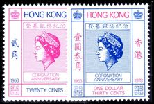 Hong Kong 1978 Coronation Anniversary unmounted mint.