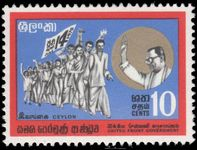 Ceylon 1970 United Front Government unmounted mint.