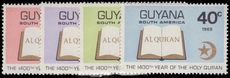 Guyana 1968 1400th Anniv. of the Holy Quran unmounted mint.