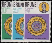 Brunei 1979 Moslem Year 1400 AH Commemoration unmounted mint.