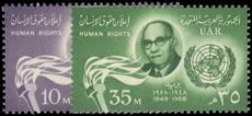 Egypt 1958 10th Anniv of Declaration of Human Rights unmounted mint.