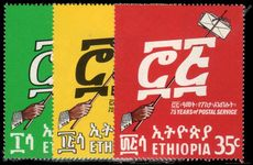 Ethiopia 1969 75th Anniv of Ethiopian Postal Service unmounted mint.
