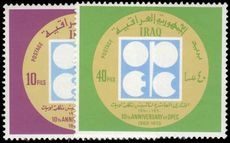 Iraq 1970 10th Anniv of Organization of Petroleum Exporting Countries unmounted mint.