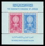 Jordan 1962 Malaria Eradication souvenir sheet unmounted mint.