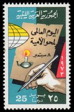 Libya 1973 Literacy Campaign unmounted mint.