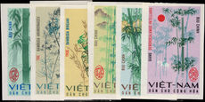 North Vietnam 1967 Bamboo imperf unmounted mint.