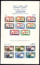 Lebanon 1946 Victory sheet on buff card with blue text lightly mounted mint.