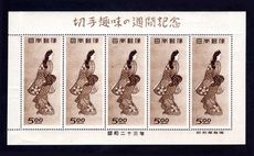 Japan 1948 Beauty Looking Back sheetlet unmounted mint. Folded in margin.